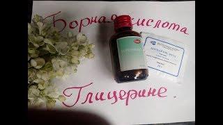 Мастер Класс . Борная кислота в глицерине для рецепта ХФ .МК от Риты ))Borax in glycerin