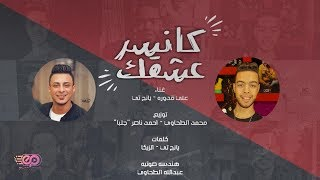 kansr 3ch2'k - Ali Adora - YoungT (Official Lyrics Video) / كانسر عشقك - علي قدوره - يانج تي