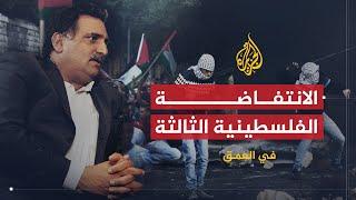 في العمق- الانتفاضة الفلسطينية وخلفيات التدخل الروسي بسوريا