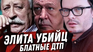 ИСТОРИЯ БЛАТНЫХ ДТП. МИХАИЛ ЕФРЕМОВ И ДРУГИЕ \