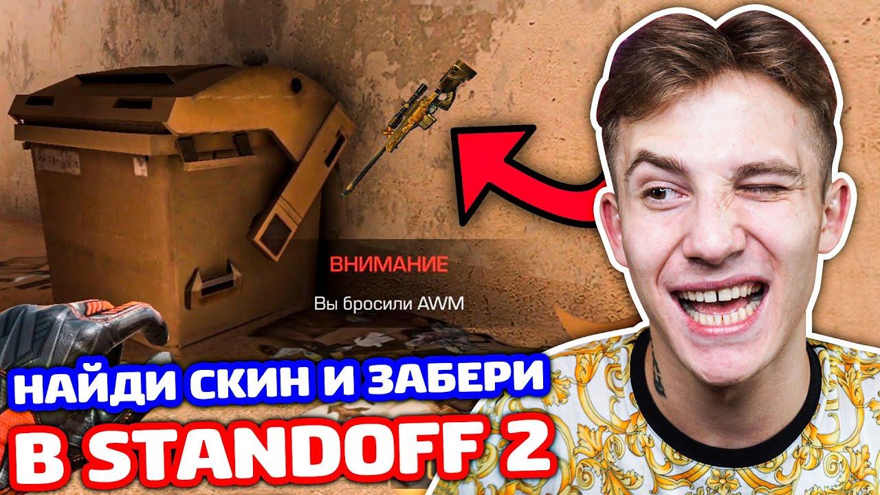 НАЙДИ СКИН И ЗАБЕРИ ЕГО В STANDOFF 2