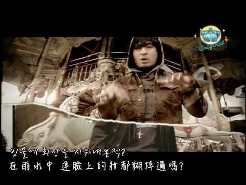 [MV] Epik High 에픽하이 Love Love Love 繁中字