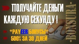 СКАМ [BonSura] - PAYEER раздача бонусов НЕ ПЛАТИТ Рефбек 20%