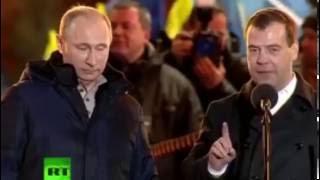Крым и Севастополь никому не отдадим! Путин и Медведев КЛИП