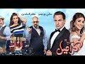 كواليس تصوير فيلم حبة كراميل لماغي بو غصن وظافر العابدين