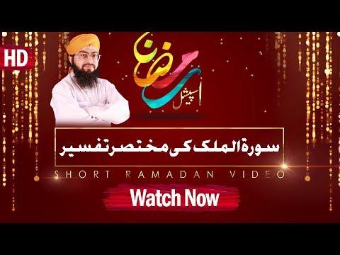 namaz-e-taraweeh-main-surah-al-mulk---سورۃ-الملک-para-29-ki-tashreeh-|-mufti-hassan-attari