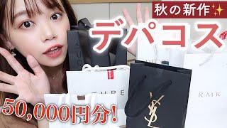 【デパコス購入品】秋の新作コスメ💄なんと5万円分GET!【大満足】