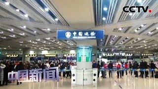 [中国新闻] 国家移民管理局:元旦假期出入境旅客预计将达174万人次   CCTV中文国际