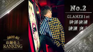 2月度|GLANZE1部 店舗売上ランキング