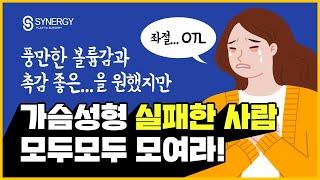 '가슴확대수술부작용'으로 고민 중인 분들…