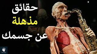 عجائب جسم الإنسان | حقائق مذهلة وصادمة لا تعرفها عن الجسم البشري ..!!