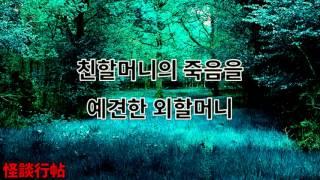 [괴담행첩] 친할머니의 죽음을 예견한 외할머니 (괴담, 공포, 무서운 이야기, 라디오)