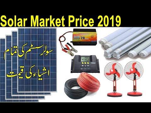Solar Market Price Update 2019 | Solar Panel Price | Solar Fan Price | Solar Inverter Price 2019