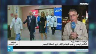 ترامب يزور الجرحى وأهالي ضحايا هجوم لاس فيجاس.. فيديو
