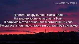 Макс Корж Жить в кайф Lyrics