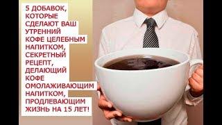 5 добавок, которые сделают Ваш утренний кофе целебным напитком, секретный рецепт, делающий кофе омол