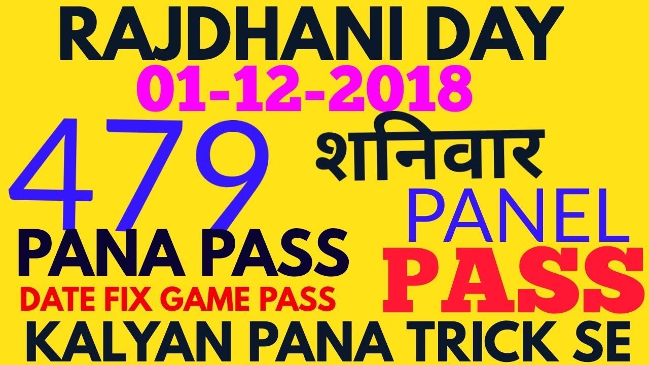 RAJDHANI DAY PANEL 479 PASS 01-12-2018||KALYAN PANEL TRICK SE PANA PASS  01-12-2018||