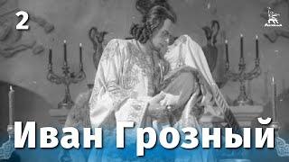 Иван Грозный 2 серия
