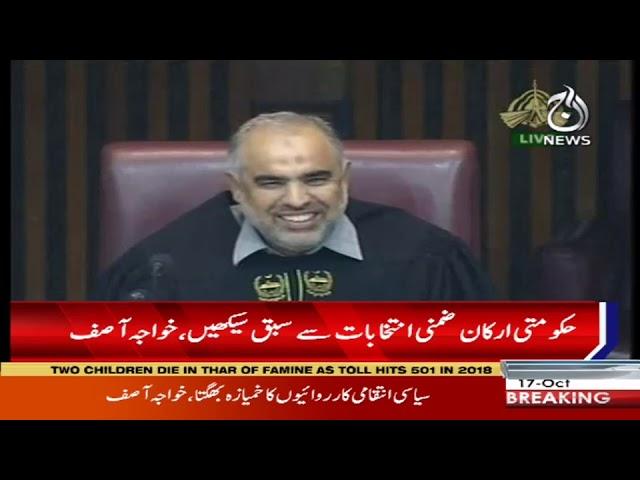 Khawaja Asif Speech in National Assembly   17 October 2018   Aaj News
