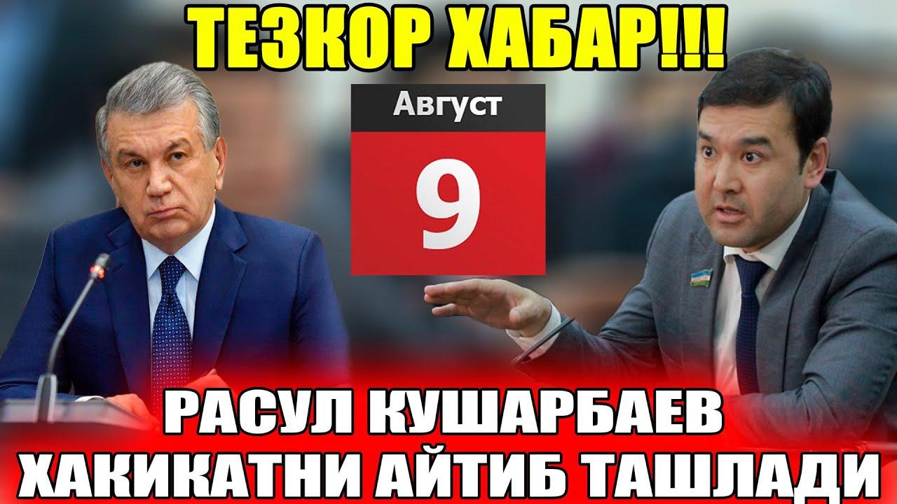 ТЕЗКОР ХАБАР!!! КУШАРБАЕВ ХАҚИҚАТНИ АЙТИБ ТАШЛАДИ MyTub.uz