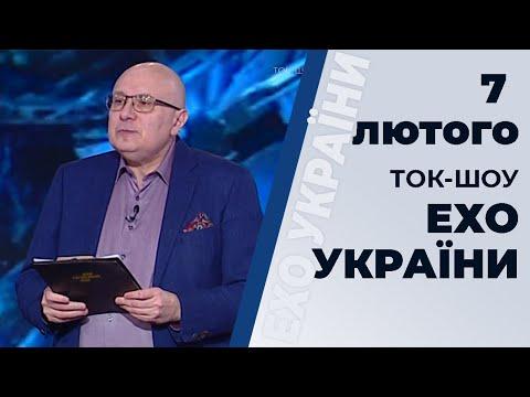 """Ток-шоу """"Ехо України"""" Матвія Ганапольського від 7 лютого 2020 року"""