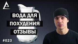 Вода для похудения отзывы / похудение вода / диета вода