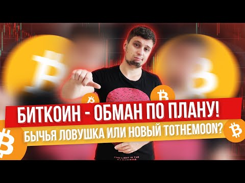 БИТКОИН . ЛОВУШКА ИЛИ ToTheMoon ? Прогноз bitcoin ripple ethereum