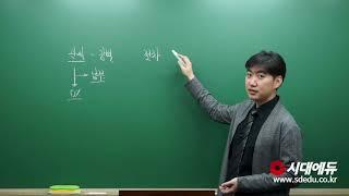 시대에듀_원산지관리사 수출입통관 기본이론 OT(김성표T…