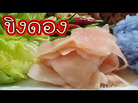 ขิงดอง สีชมพูหวานๆ ปลอดภัยไร้สีผสมอาหาร l My Life By P'Da