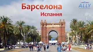 видео Барселона за 1 день (Ч.2): Саграда Фамилия - Храм Святого Семейства