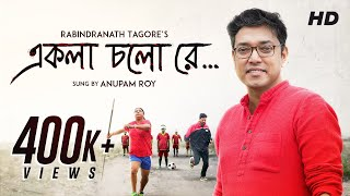 Ekla Cholo Re (একলা চলো রে ) | Rabindranath Tagore | Anupam Roy | Official Music Video | SVF