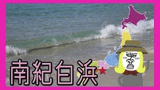 こんにちわしょうこです。和歌山県の白浜 小学生高学年向けにちょっと危...