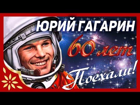 💫Юрий Гагарин. 60-летие первого полета человека в космос. 12 апреля 2021 года. День Космонавтики💫