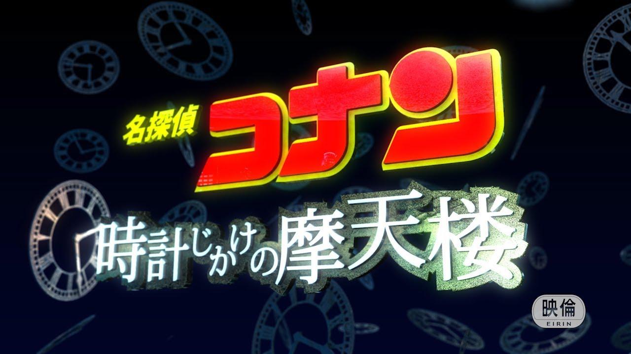 コナン映画2020 予告