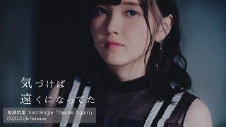 Youtube: Desire Again / Akari Kito