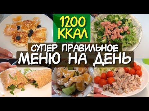 Как питаться на 1200 калорий в день