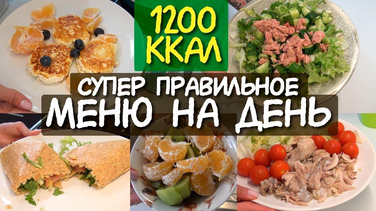Дневник питания на день на 1200 ккал