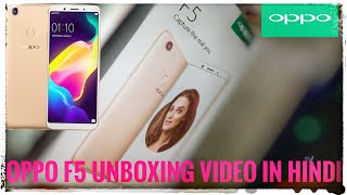 OPPO F5 Review unboxing - Urdu / Hindi OPPO F5 4GB Ram 32GB Rom Unboxing | Oppo F5 4Gb Unboxing |