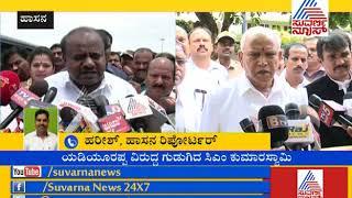 CM Kumaraswamy Angry Against BS Yeddyurappa