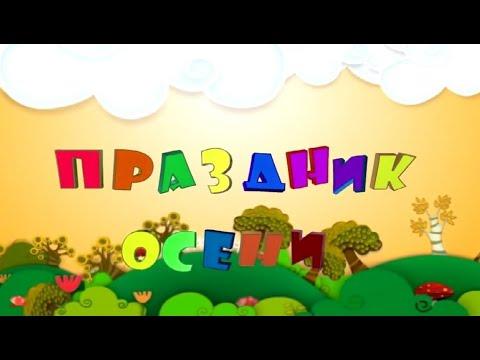 Осенний праздник в детском саду (2019 г.)