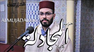 هشام الهراز حزب المجادلة كاملا  1/2  juz ALMUJADALAH