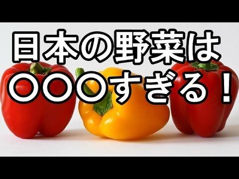 【海外の反応】日本の野菜が「美味しすぎる!」日本の野菜に挑戦する米国の子どもたちに海外が興味津々