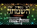 NACHAS Lo Nafsik Et Hasimcha Official Lyric Video נחת לא נפסיק את השמחה