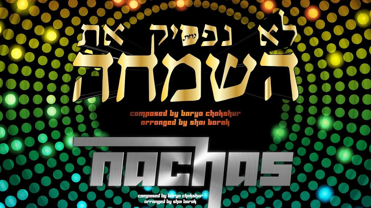 NACHAS - Lo Nafsik Et Hasimcha [Official Lyric Video] | נחת - לא נפסיק את השמחה