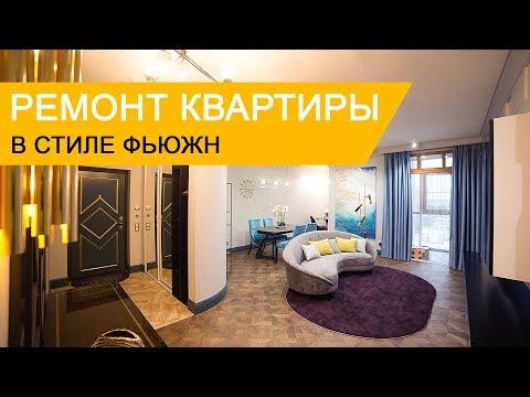Дизайн интерьера и ремонт квартиры в стиле фьюжн