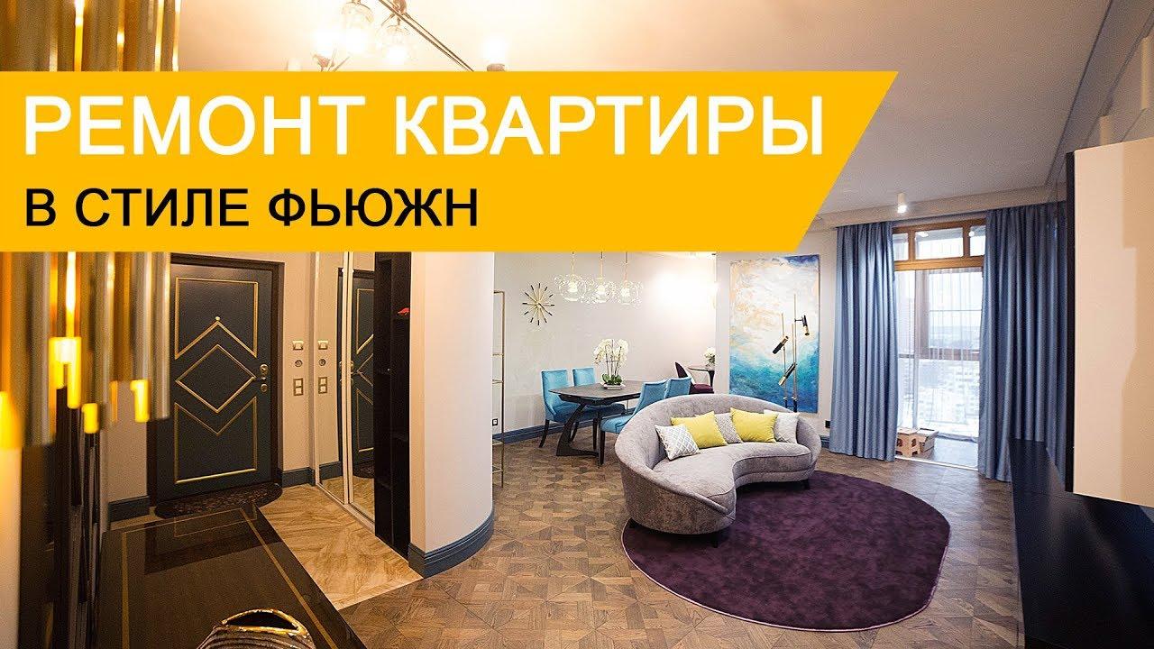 Дизайн интерьера и ремонт квартиры в стиле фьюжн | обои девушки стиль