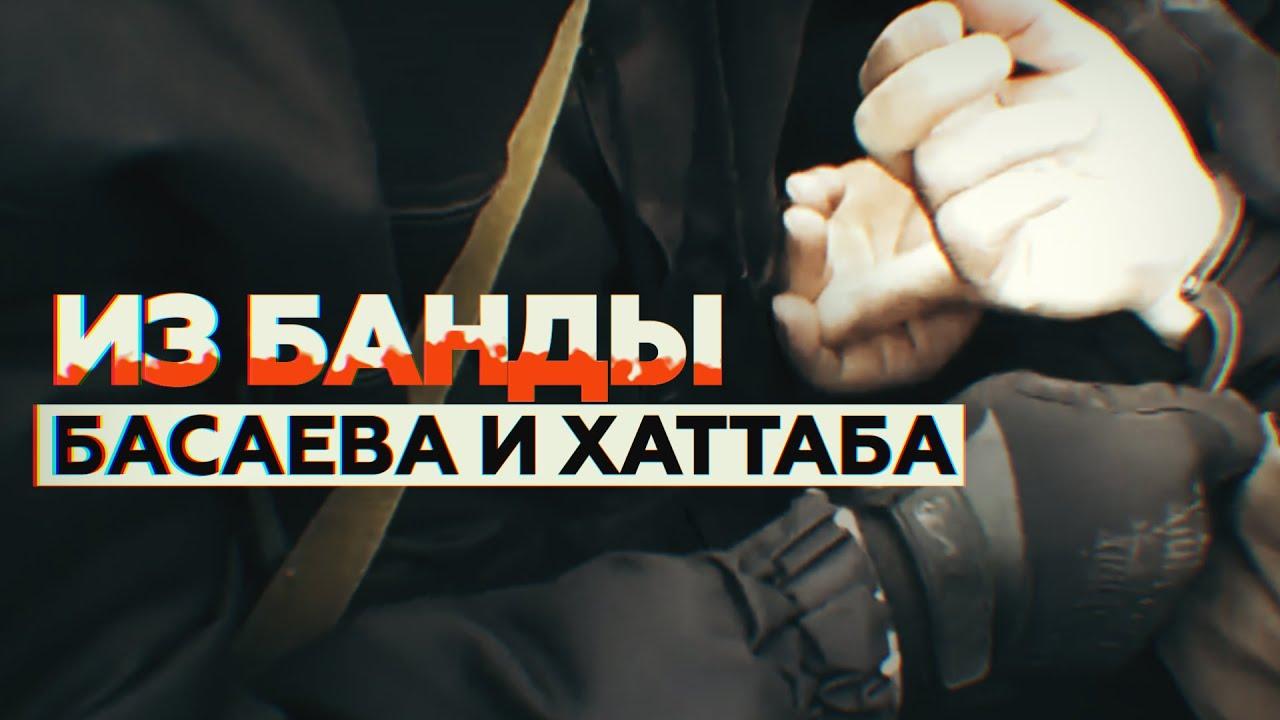 Задержание бывших членов банды Басаева и Хаттаба