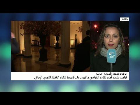 اتفاق النووي الإيراني: هل سيعود ماكرون إلى باريس بخفي حنين؟  - نشر قبل 11 دقيقة