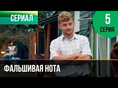 ▶️ Фальшивая нота 5 серия - Мелодрама   Смотреть фильмы и сериалы - Русские мелодрамы