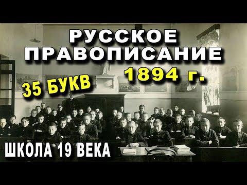 ШКОЛА 19 века - РУССКОЕ ПРАВОПИСАНИЕ 1894 год
